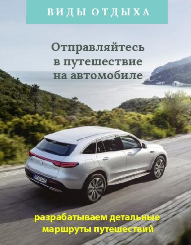Путешествия за рулем автомобиля
