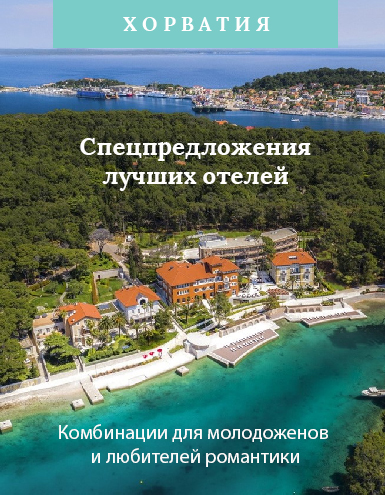 Хорватия: спецпредложения