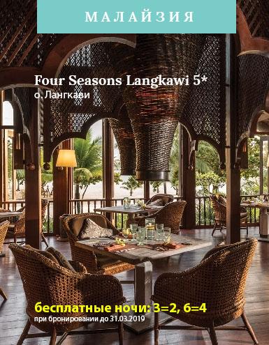 Four Seasons Langkawi