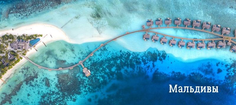 Мальдивы: спецпредложения