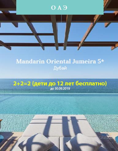 Mandarin Oriental Jumeirah