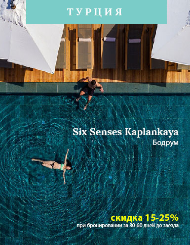 Six Senses Kaplankaya
