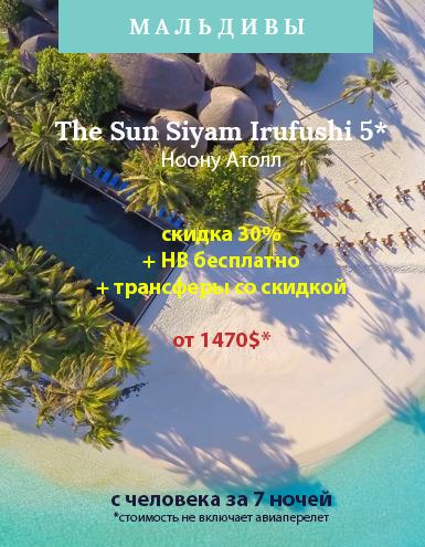 The Sun Siyam Irufushi