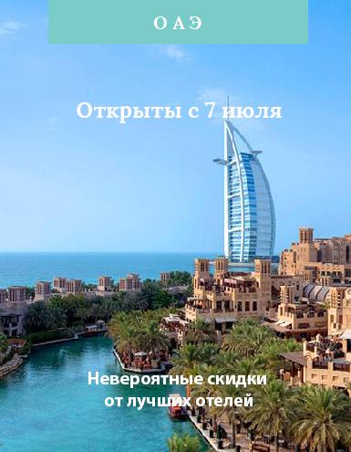 ОАЭ: спецпредложения