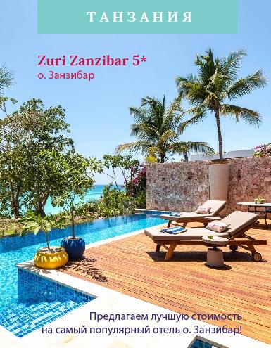 Zuri Zanzibar 5*